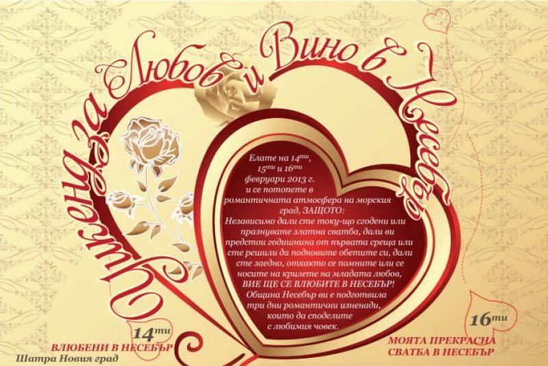Изложба на сватбена фотография за Деня на влюбените