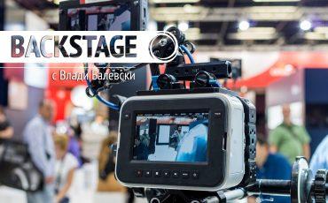 Нова рубрика – Backstage