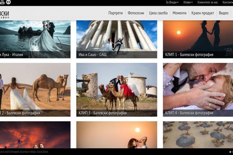 Обновяване на сайта за сватбена фотография