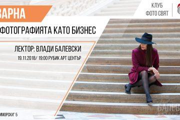 Фотографията като бизнес с Влади Балевски – Варна