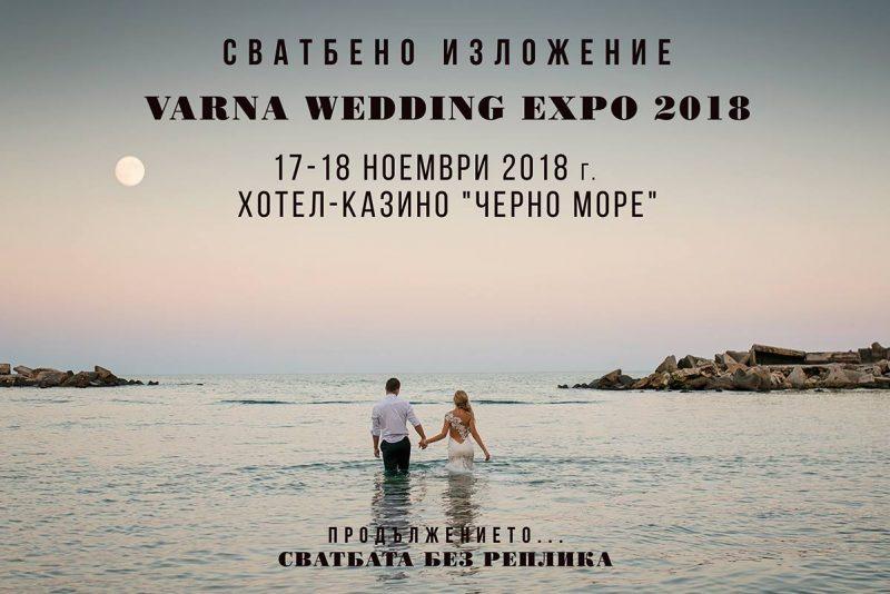 Сватбено изложение – Варна 2018