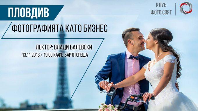 Фотографията като бизнес с Влади Балевски – Пловдив