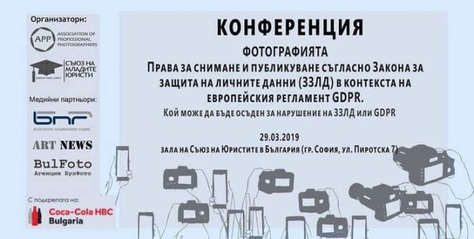"Конференция ""Фотографията и ЗЗЛД/GDPR"""